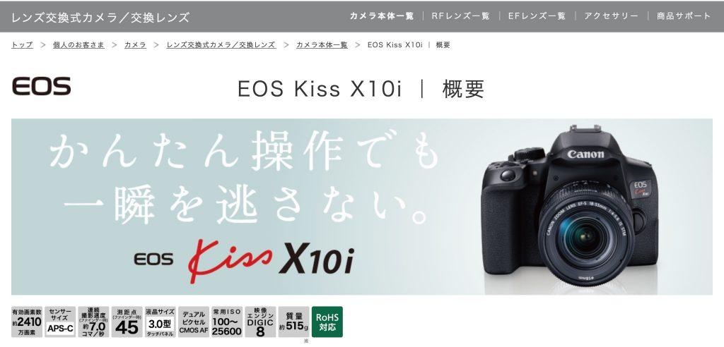 EOSKissX10i