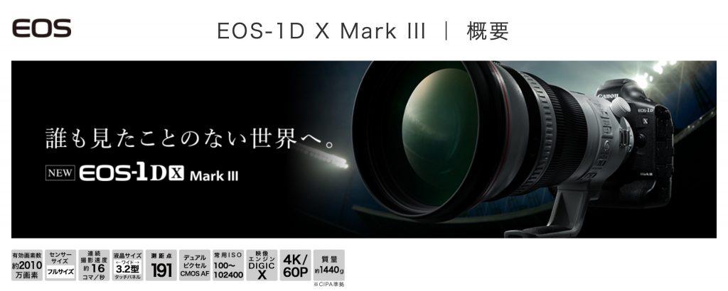EOS-1DX Mark III