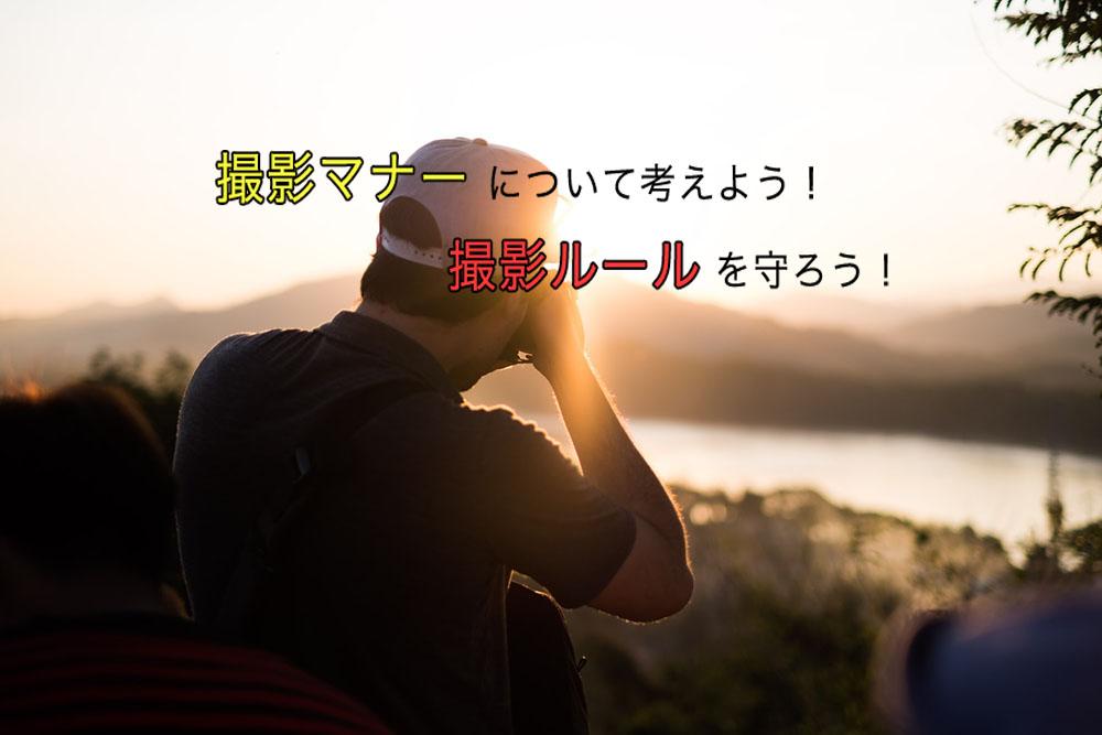 撮影マナー