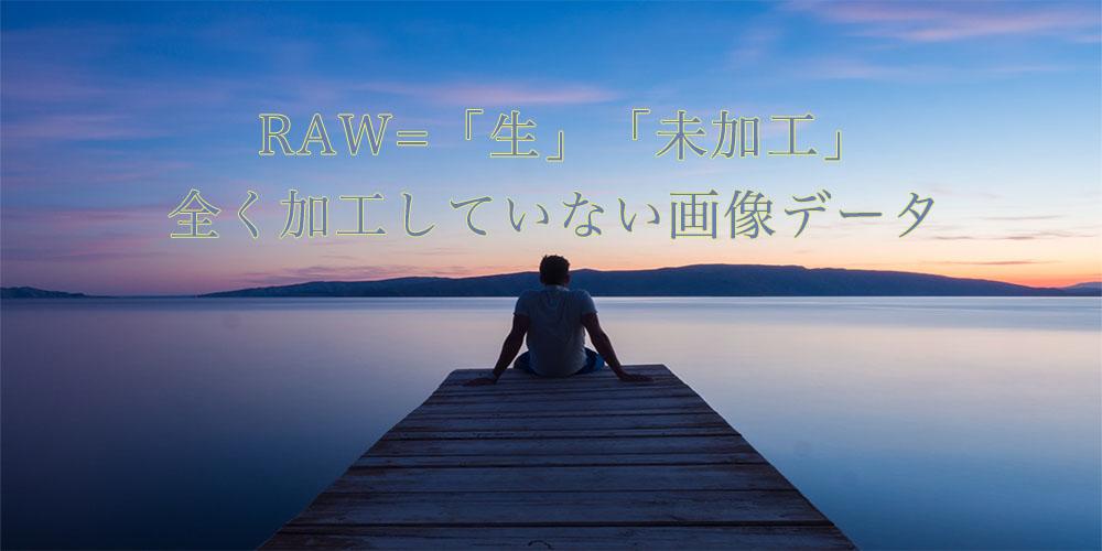 RAWとは?