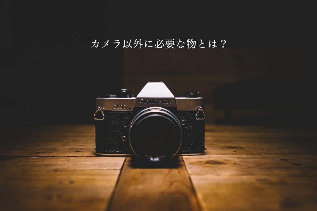 カメラ以外に必要な物とは