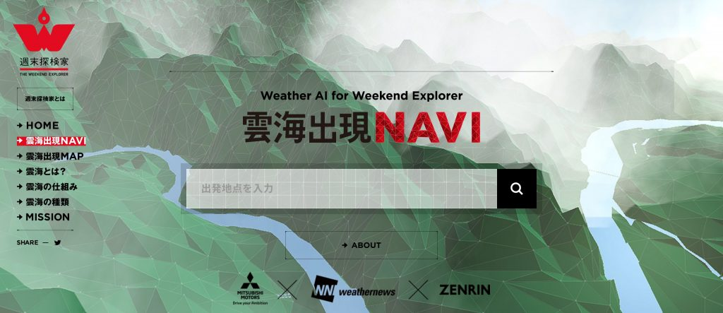 雲海出現NAVI