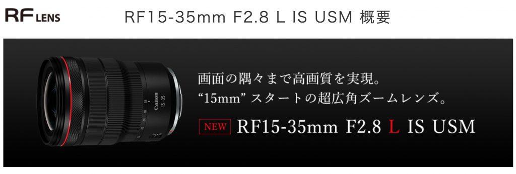 RF 15-35mm F2.8L USM