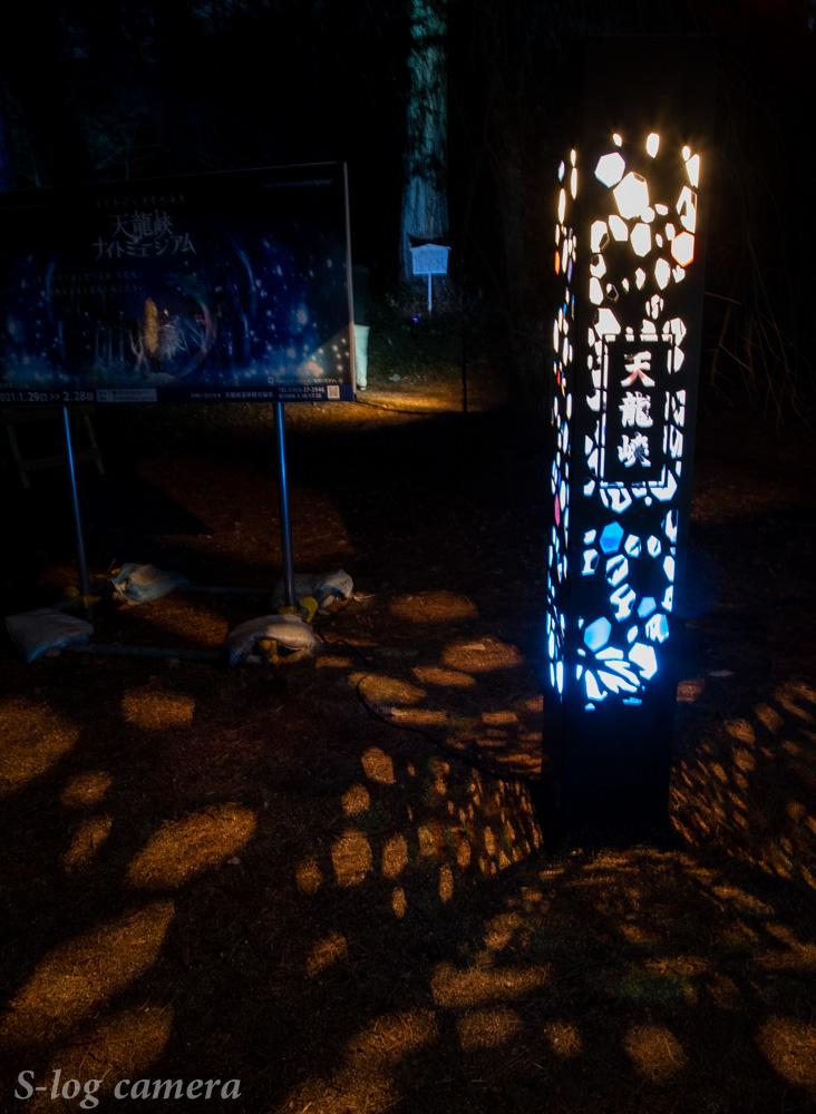 天竜峡ナイトミュージアム